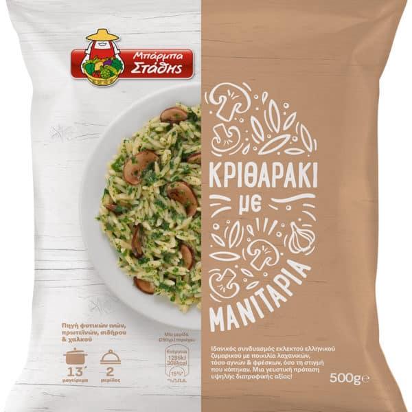 Barba-Stathis-Orzo-Mushroom-500g