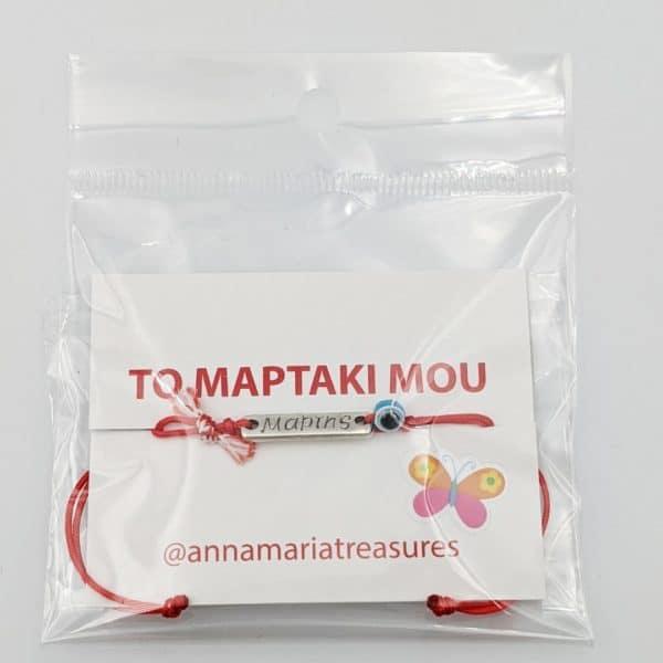 Marti- March Bracelet -Martis
